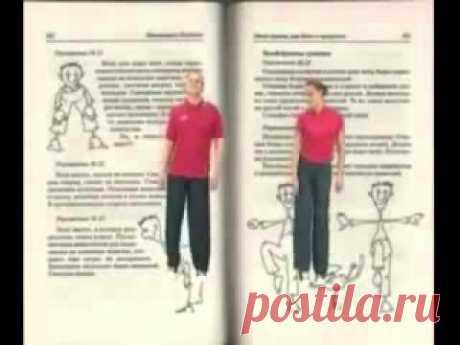 гимнастика норбекова для суставов - 19 тыс. роликов. Поиск Mail.Ru