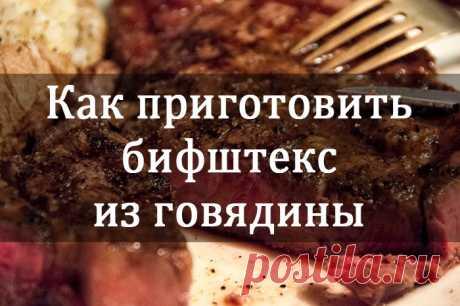 Леди Красота | Как правильно приготовить бифштекс из говядины Сочный кусок мяса — вот что нужно в конце тяжелого трудового дня. Такая пища придаст сил и восполнит недостаток белка в организме. А что может быть вкуснее свежего бифштекса прямо со сковородки?