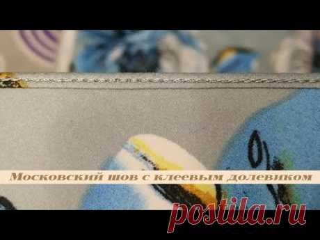 Обработка края изделия. Московский шов 1 часть. Как сделать московский шов с клеевым долевиком - YouTube