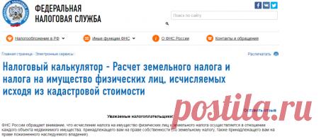 Налоговый калькулятор - Расчет земельного налога и налога на имущество физических лиц, исчисляемых исходя из кадастровой стоимости   ФНС   77 город Москва