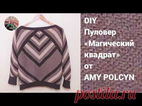 DIY Пуловер Магический квадрат от Amy Polcyn