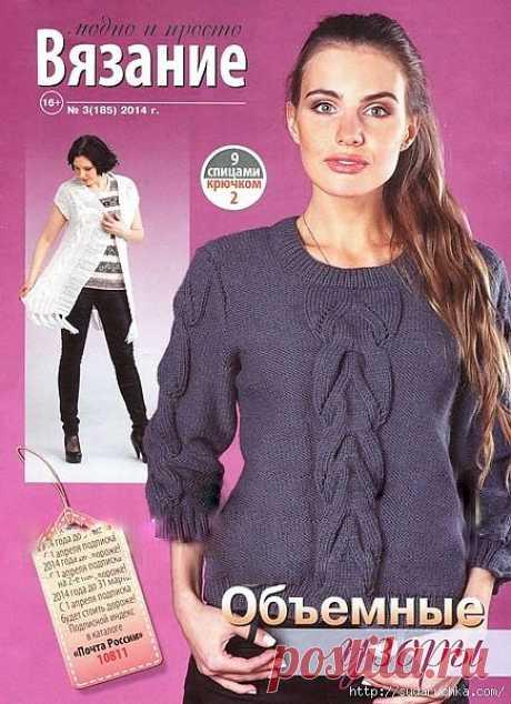 """сообщение Юлия_Ж : """"Вязание модно и просто - объемные узоры"""".Журнал по вязанию. (11:55 19-02-2014) [4360308/313857759] - lenockap@mail.ru - Почта Mail.Ru"""