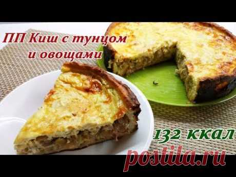 Диетический Киш с тунцом и овощами   LoveCookingRu