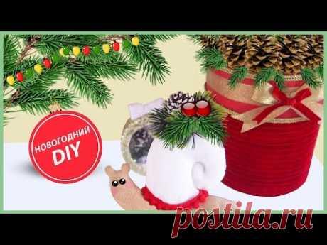 DIY Идеи упаковки новогодних подарков 2020 🎄🎁 Своими руками!
