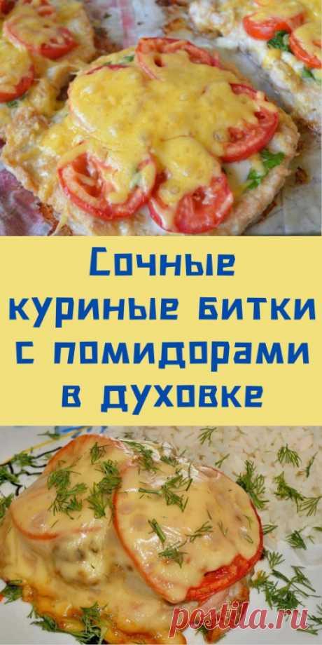 Сочные куриные битки с помидорами в духовке - likemi.ru