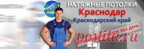 Натяжные потолки в Краснодаре, матовые, глянцевые, тканевые, цена с установкой