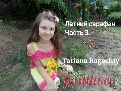 Летний ажурный сарафан на девочку. Вязание спицами Часть 3 - YouTube