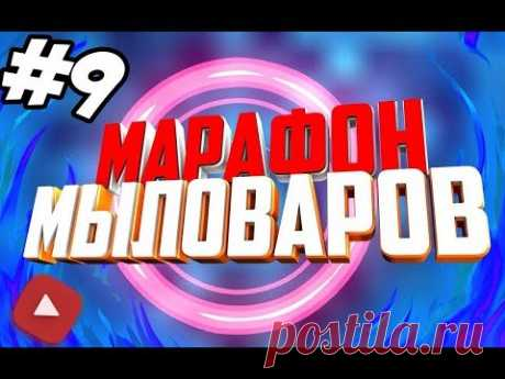 "Марафон Мыловаров №9  I Форма ""Ракушка"" I Aromasoap"