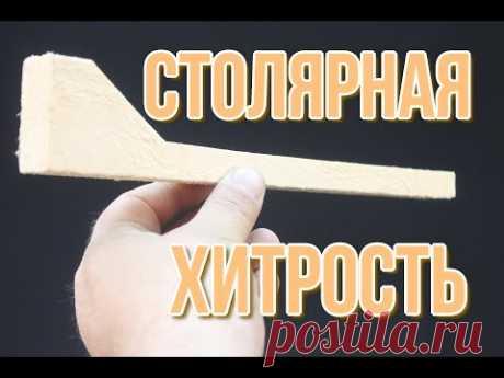 САМОДЕЛКА ДЛЯ СТРУБЦИНЫ! Зажим деревянных деталей под углом 45 градусов - YouTube