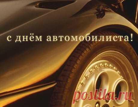 27 октября День автомобилиста. Поздравления с праздником. | Поздравления и тосты