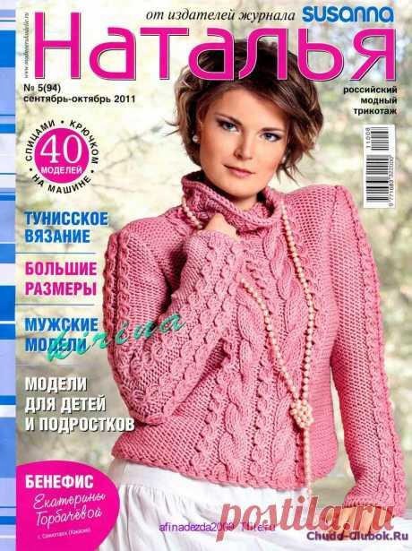 Наталья 11 5 | ЧУДО-КЛУБОК.РУ