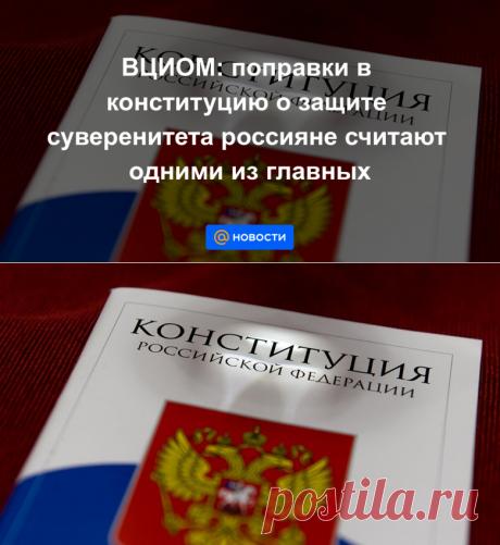 ВЦИОМ: поправки в конституцию о защите суверенитета россияне считают одними из главных - Новости Mail.ru
