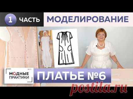 Летнее платье в пол с разрезами и сборкой. Моделирование и раскрой. Платье №6 из книги 1000 Dresses.