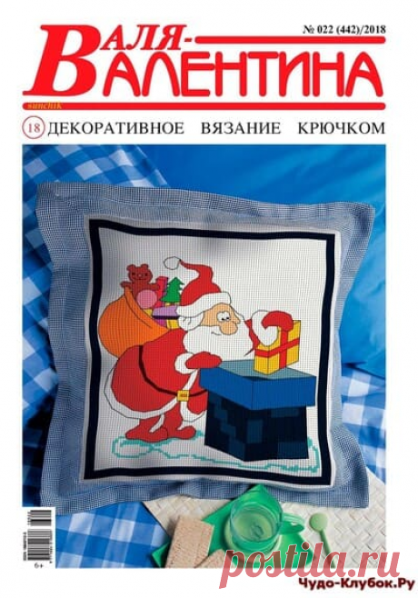 Валя-Валентина 22 2018 |журналы на чудо-КЛУБОК