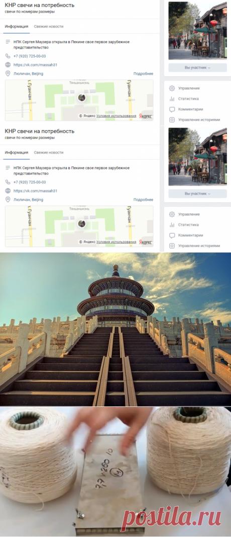 Приходьте продавати свічки сорокоустние в КНР сюди