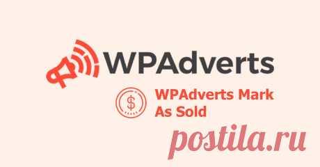 WPAdverts Mark As Sold - LINKOZ.RU Вы или Продавец можете пометить объявления как ПРОДАННЫЕ и скрыть контактные данные продавца.