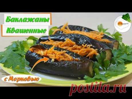 Соленые Квашеные Баклажаны с Морковью и Чесноком. Готовим на Зиму в Банках (Sauteed Eggplant)