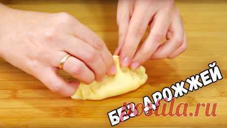 ТЕСТО для пирожков - 5 лучших рецептов БЕЗ ДРОЖЖЕЙ Тесто для пирожков. 5 рецептов без дрожжей. С этими рецептами справится даже тот, кто с тестом на Вы. Тесто на кефире, слоёное тесто, картофельное