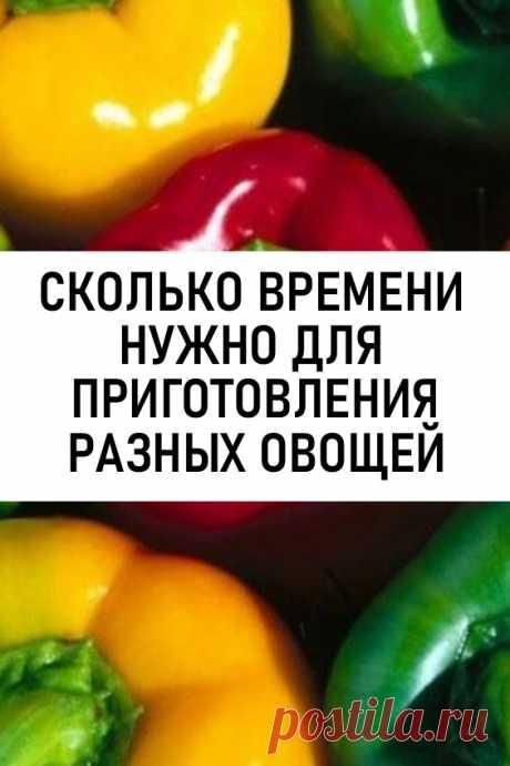 Сколько времени нужно для приготовления разных овощей? Все повара знают, что для приготовления тех или иных овощей нужно определенное количество времени. Причем, это зависит от того, будете ли вы жарить, варить или запекать продукты. Предлагаем шпаргалку по приготовлению самых популярных овощей. #кулинария #еда  #кулинарныехитрости #кухонныехитрости