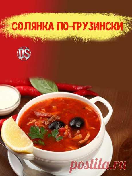 СОЛЯНКА ПО-ГРУЗИНСКИ - рецепт.    Мясная солянка по-грузински - рецепт сытного блюда, которое сильно отличается от обычной солянки. Как приготовить солянку по-грузински смотрите видео рецепт.