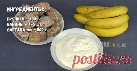 Торт за 10 минут без выпечки всего из 3-х ингредиентов! | Вкусная минутка | Яндекс Дзен