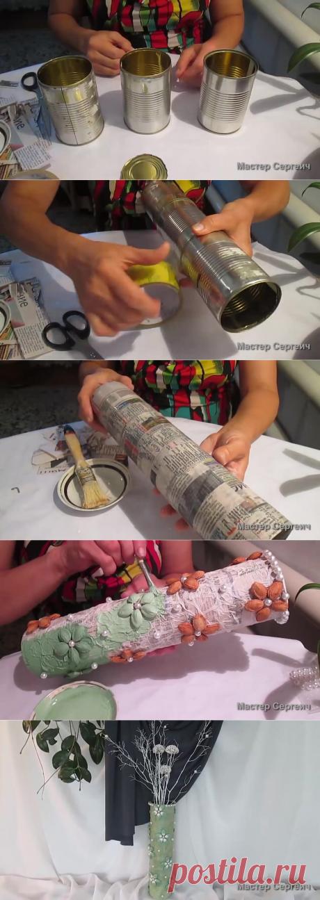 Декоративная ваза из консервных банок | Мастер Сергеич | Яндекс Дзен