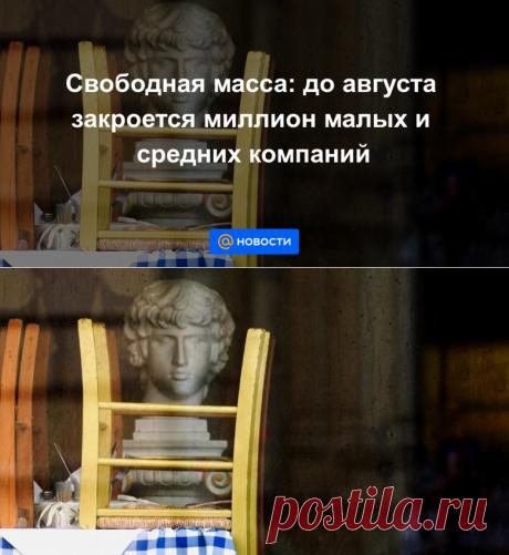 Свободная масса: до августа закроется миллион малых и средних компаний - Новости Mail.ru
