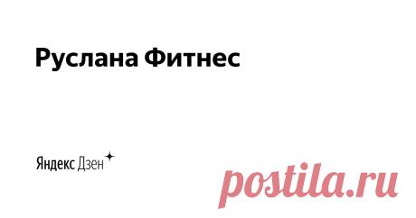Руслана Фитнес | Яндекс Дзен Все про диеты