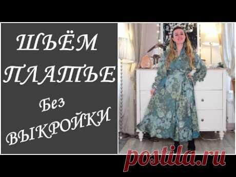 Шьём платье БЕЗ ВЫКРОЙКИ. Розыгрыш подарков!)))