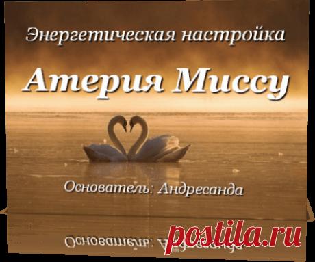 Энергетическая настройка Атерия Миссу — Андресанда