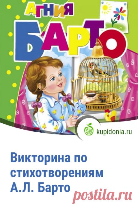 Викторина по стихотворениям А.Л. Барто. Интересный тест по произведениям Агнии Барто для детей. Детская литература. Проверьте свои знания!