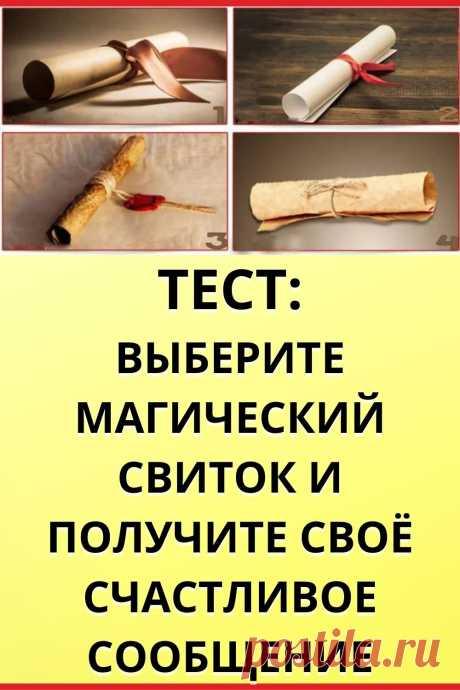 Тест: Выберите магический свиток и получите свое счастливое сообщение