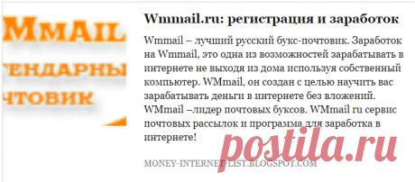 Как же можно заработать на сайте Wmmail без вложений без навыков? https://money-internet-list.blogspot.com/