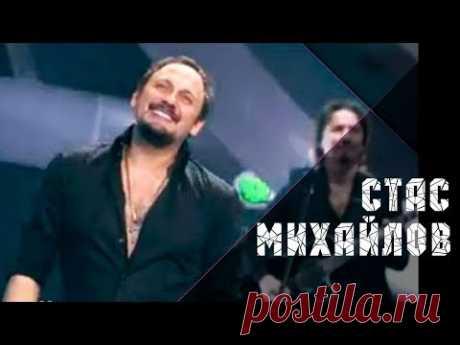Стас Михайлов - Все для тебя (Только ты...)