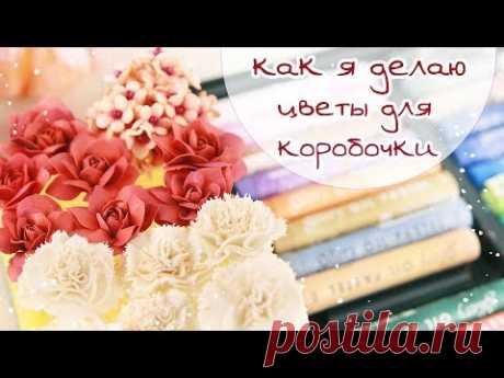 ЗАКУЛИСЬЕ (15): КАК Я ДЕЛАЮ ЦВЕТЫ для коробочки / How to make flowers for box card