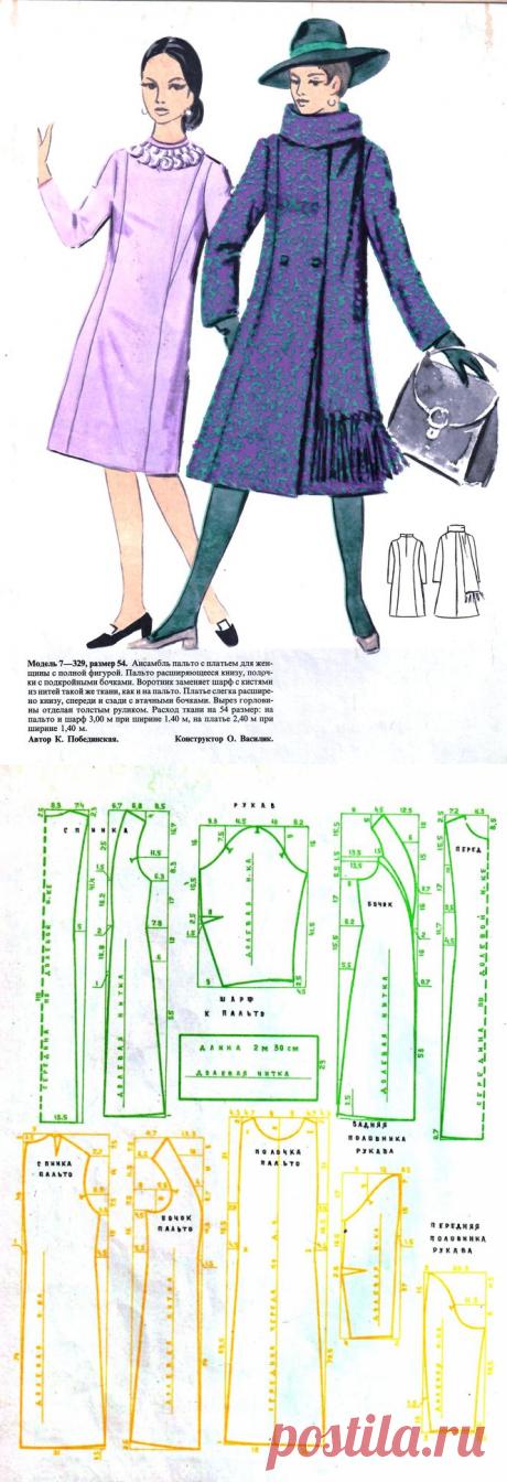 Выкройки  54 размер  из журнала «50 моделей ГУМа» 1972 года. Часть 1   Журнал Ярмарки Мастеров