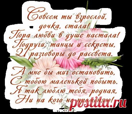 поздравление родителям с днём рождения взрослой дочери в стихах красивые: 7 тыс изображений найдено в Яндекс.Картинках