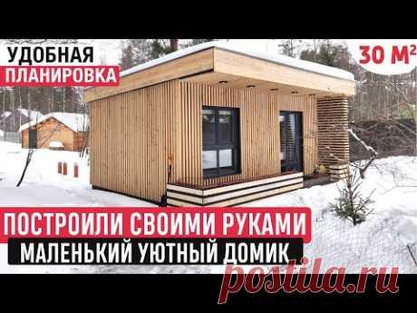 Маленький и уютный домик своими руками/Обзор дома и РумТур по каркасному мини-дому/Tiny house