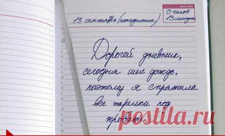 Запросто! Определяем характер по почерку   Болтай