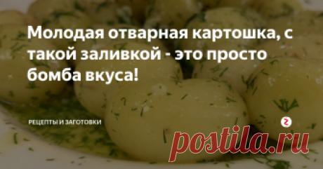 Молодая отварная картошка, с такой заливкой - это просто бомба вкуса! Хочу Вам предложить приготовить молодую картошку с очень суперской заливкой. Картофель молодой, да отварной, сам по себе вкусный, но с этой добавкой к нему, вообще получается вкуснота! Нам нужно для приготовления: Количество и вес ингредиентов по Вашему желанию. Картофель мелкий, молодой - (количество по желанию)