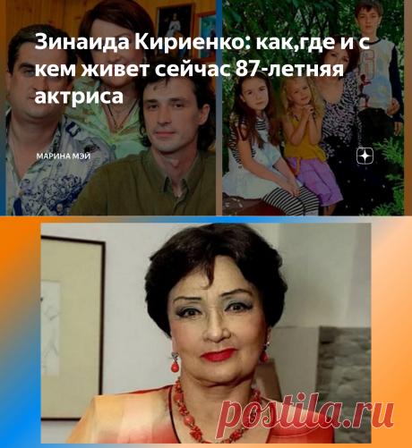 Зинаида Кириенко: как,где и с кем живет сейчас 87-летняя актриса | Марина Мэй | Яндекс Дзен