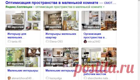оптимизация пространства в маленькой комнате — Яндекс: нашлось 87млнрезультатов