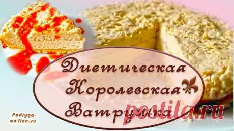 ПП Королевская ватрушка диетическая вкусная и простая 3 рецепта ПП Королевская ватрушка для диетического питания. Готовить её очень просто, перемешали творог блендером, сделали тесто крошку и в духовку. А вкусно-ооо!