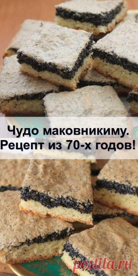 Чудо маковники - fit4girl.ru Эти пирожные-печенья действительно просто чудо! Нежное, рассыпчатое тесто, вкусная маковая начинка —...