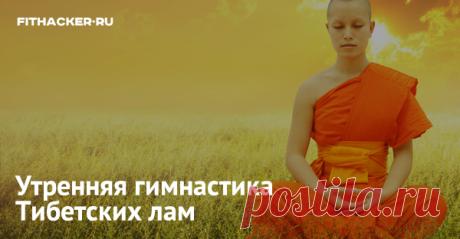 Утренняя гимнастика Тибетских лам.