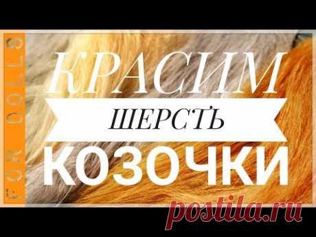 КАК ПОКРАСИТЬ ШЕРСТЬ КОЗЫ ДЛЯ КУКОЛ ♡ Кукольные волосы из козьей шерсти ♡ FOR DOLLS