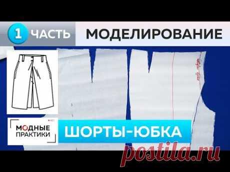 Изящные шортики в юбочке. Часть 1. Моделирование по эскизу из книги «Fashion Illustration Details»