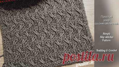 Простой узор со снятой петлей 💖 Simple Slip stitches pattern. Инстаграм 💖 Instagram ⤵️https://instagram.com/kniter_ir?igshid=1aiht3ibjkk0zГруппа в Фейсбуке 💖 Facebook ⤵️https://www.facebook.com/groups/knitpattern/?ref...