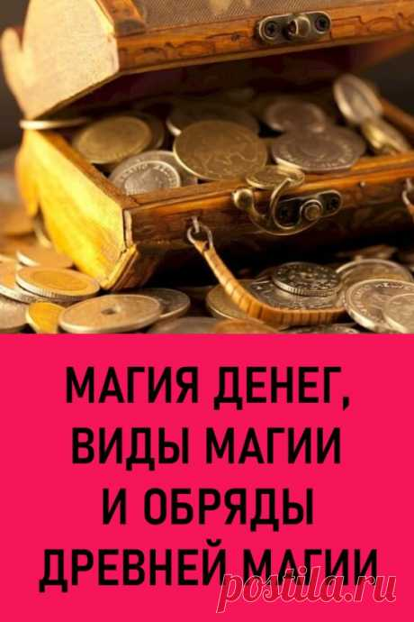 Магия денег, виды магии и обряды древней магии. Эта статья посвящена магии денег, а именно укреплению материального положения. Как привлечь в дом материальный достаток? Как избежать потери материального положения?