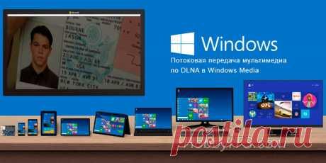 Потоковая трансляция видео с компьютера на телевизор по технологии DLNA, через встроенный проигрыватель Windows Media. Передача мультимедиа в Windows